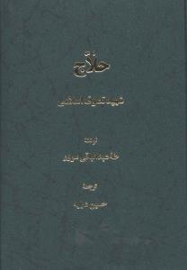 کتاب حلاج