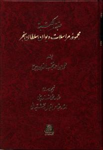 کتاب عتبته الکتبه (مجموعه مراسلات دیوان سلطان سنجر)