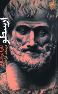 کتاب ارسطو (رقعی)