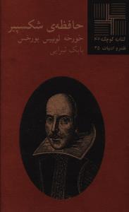 کتاب حافظه شکسپیر