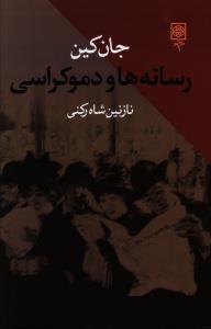 کتاب رسانهها و دموکراسی