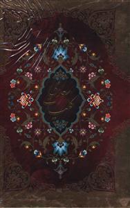 کتاب کلیات سعدی (وزیری) گالینگور