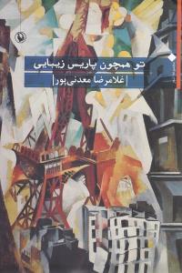 کتاب تو همچون پاریس زیبایی