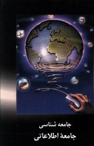 کتاب جامعه شناسی جامعه اطلاعاتی