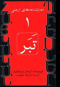 کتاب تبر نمایشنامههای ارمنی (۱)