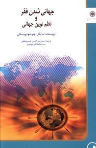 کتاب جهانی شدن فقر و نظم نوین جهانی