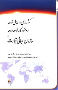 کتاب کشورهای در حال توسعه