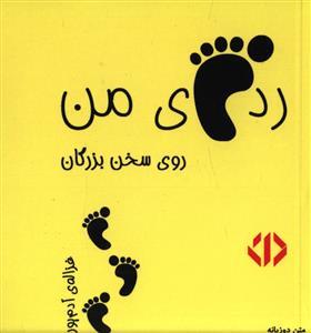 کتاب رد پای من روی سخن بزرگان (زرد)
