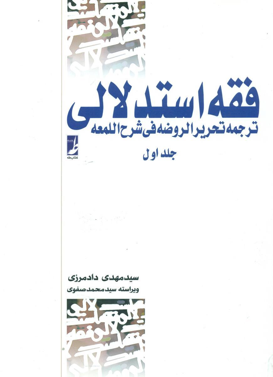 کتاب فقه استدلالی (۱)