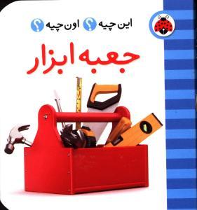 کتاب این چیه اون چیه (جعبه ابزار)