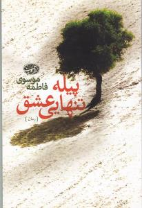 کتاب پیله تنهایی عشق