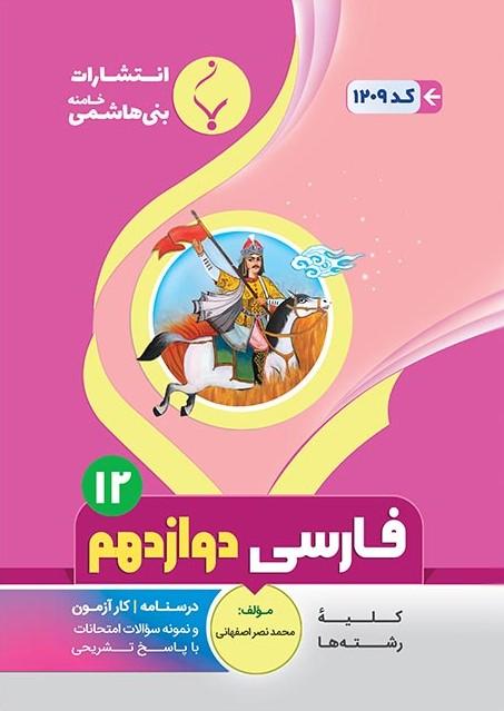 کتاب فارسی دوازدهم