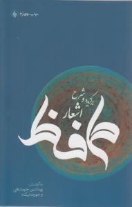 کتاب برگزیده و شرح اشعار حافظ