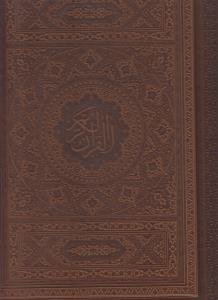 کتاب قرآن (۶ رنگ)