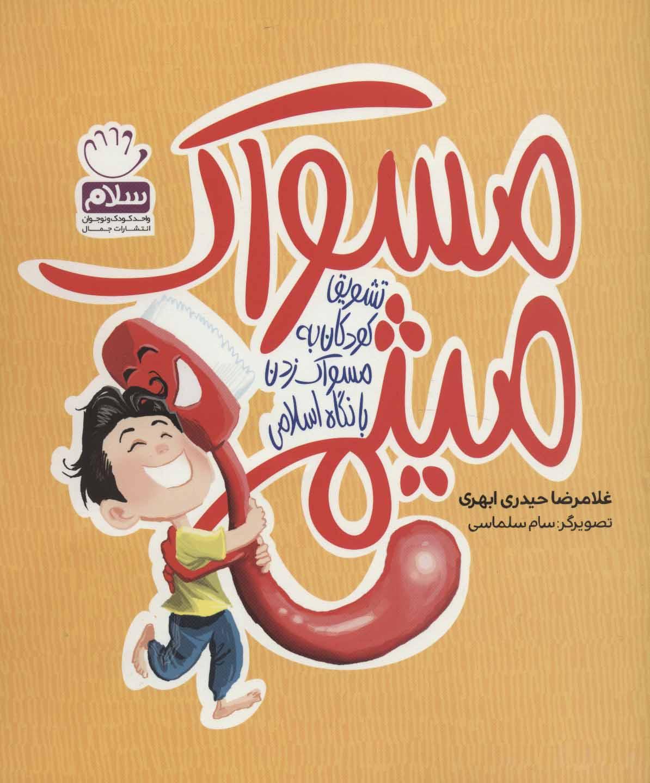 کتاب مسواک میثم: تشویق کودکان به مسواک زدن با نگاه اسلامی