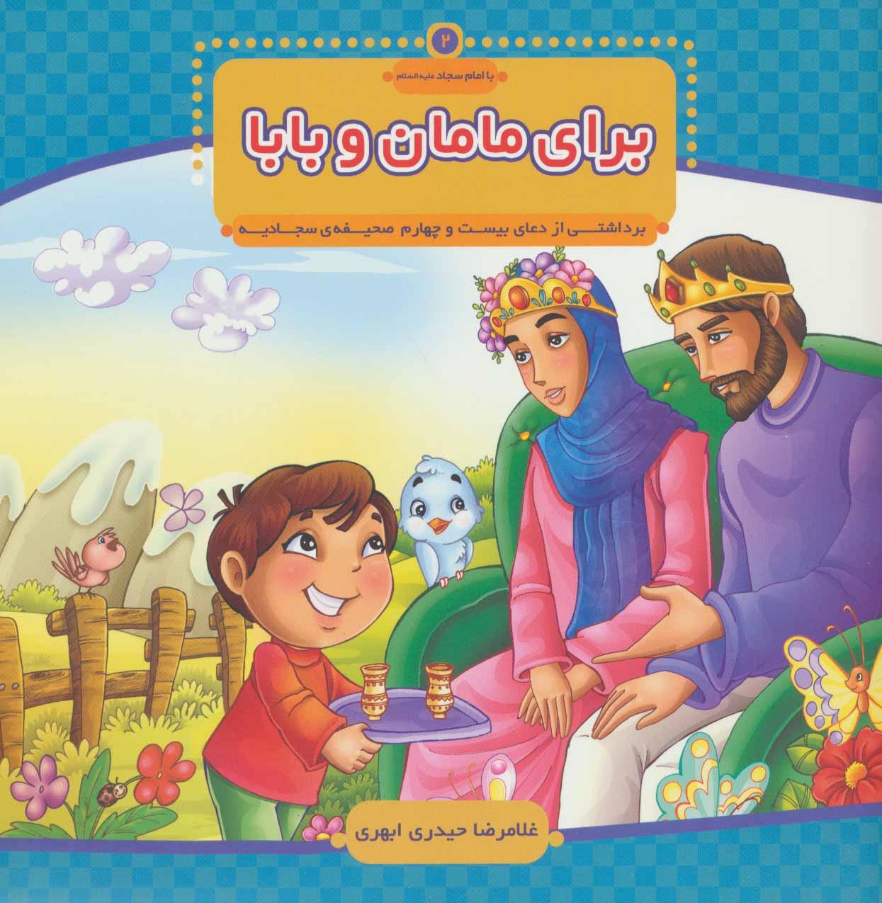 کتاب برای مامان و بابا