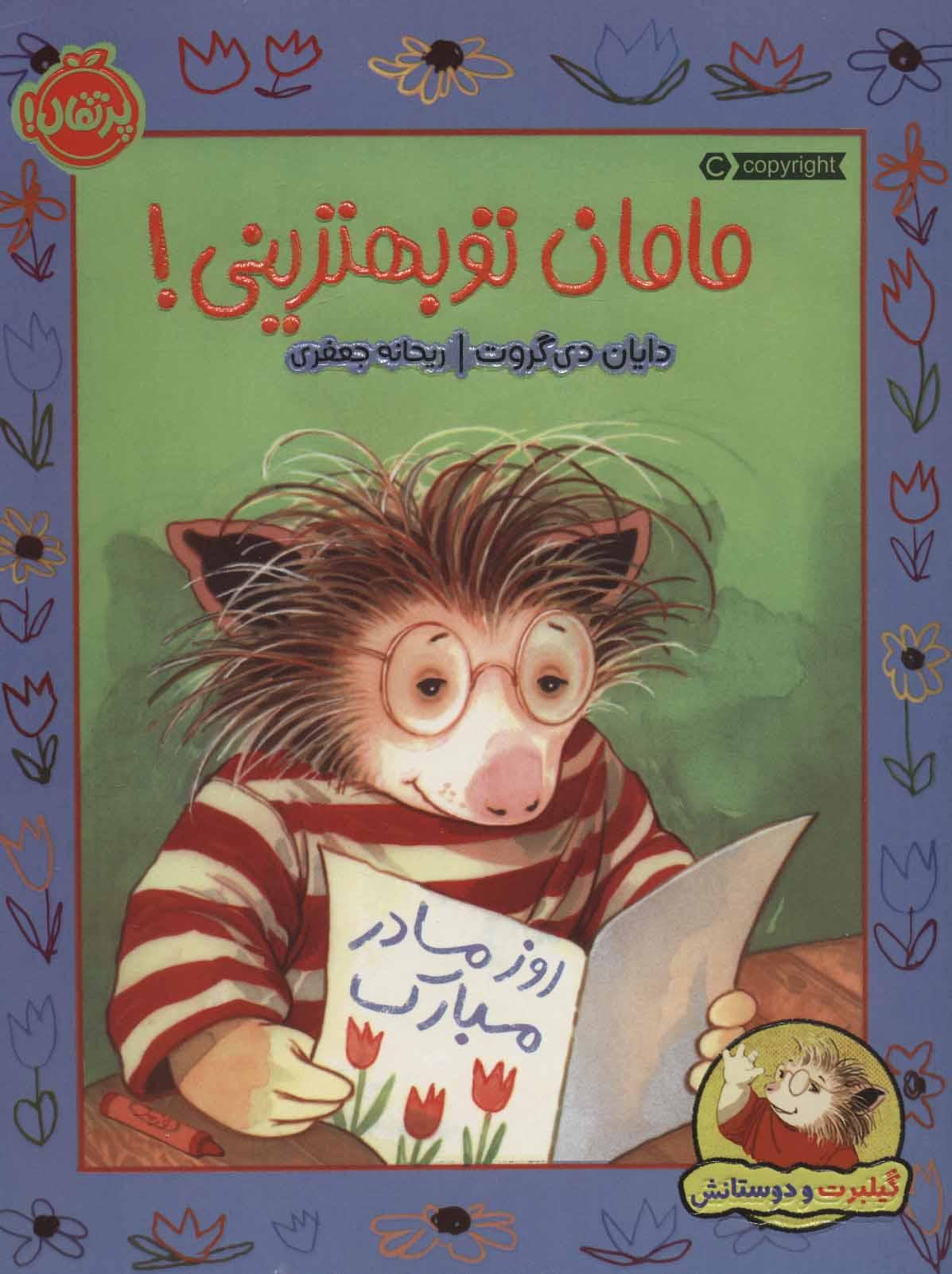 کتاب مامان تو بهترینی