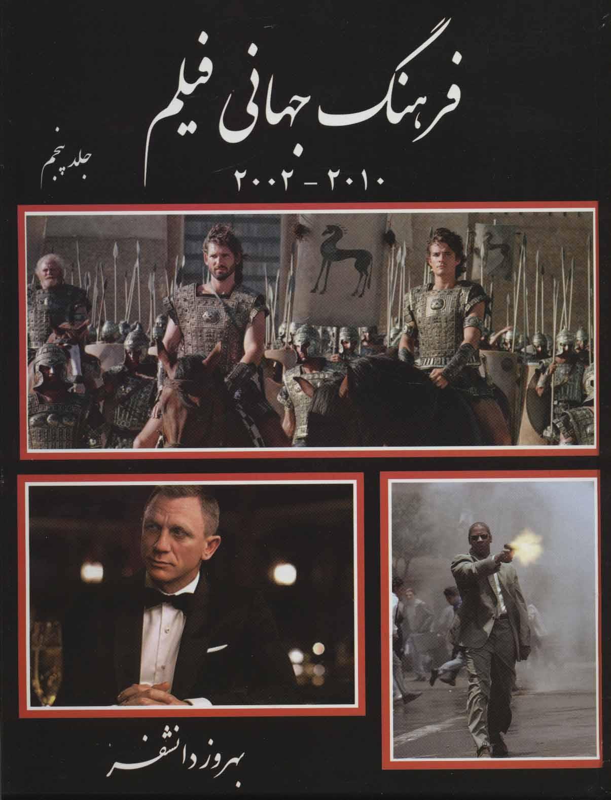 کتاب فرهنگ جهانی فیلم