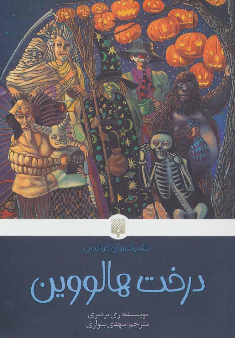 کتاب درخت هالووین