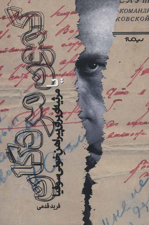 کتاب کمون مردگان یا مرثیهای برای پیراهن خونی سوفیا