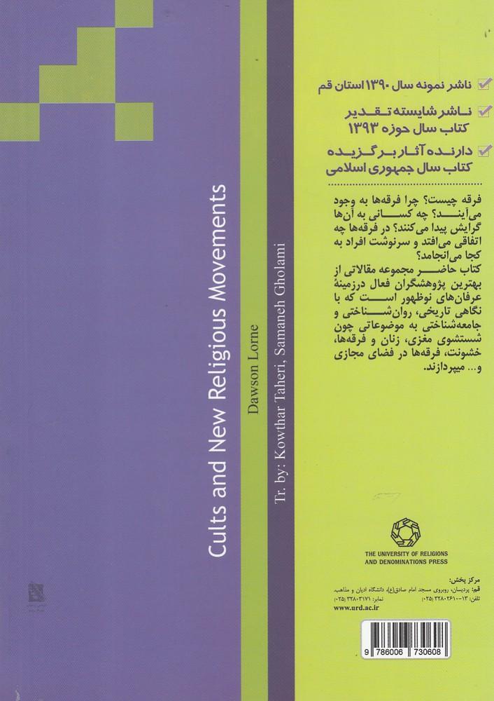کتاب فرقهها و جنبشهای نوین دینی