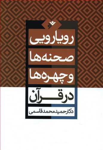 کتاب رویارویی صحنهها و چهرهها در قرآن
