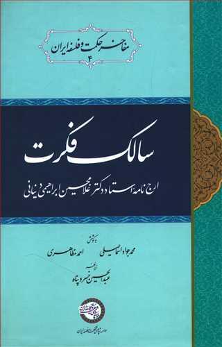 کتاب سالک فکرت: ارجنامه استاد دکتر غلامحسین ابراهیمیدینانی