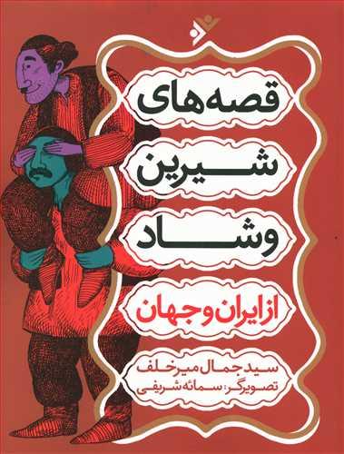 کتاب قصههای شیرین و شاد از ایران و جهان