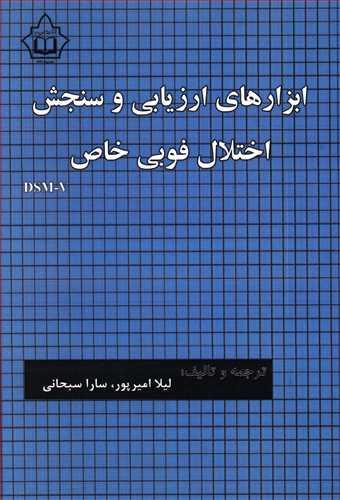 کتاب ابزارهای ارزیابی و سنجش اختلال فوبی خاص