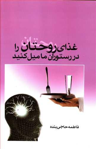 کتاب غذاهای روحتان را در رستوران ما میل کنید