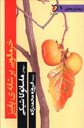 کتاب خرمالویی بر شانهٔ پاییز