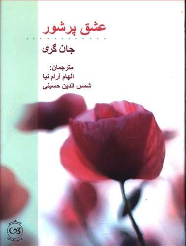 کتاب عشق پرشور