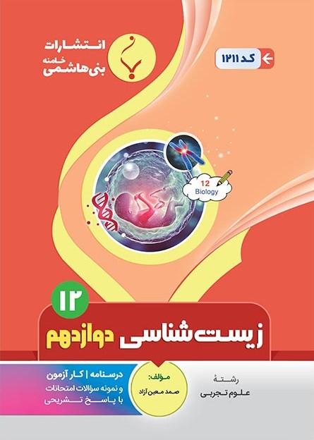 کتاب زیست شناسی دوازدهم