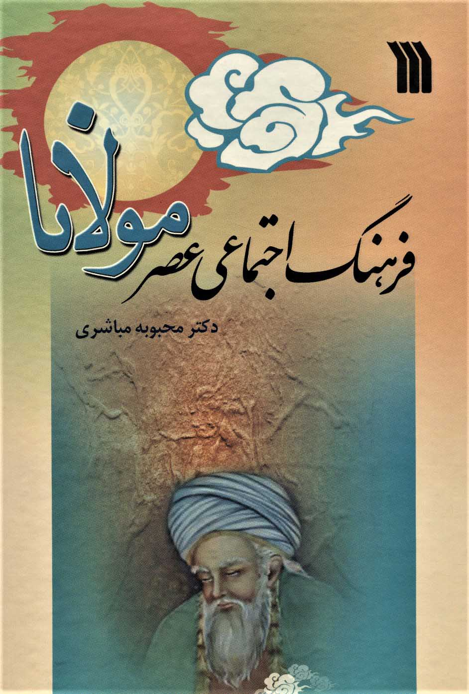 کتاب فرهنگ اجتماعی عصر مولانا