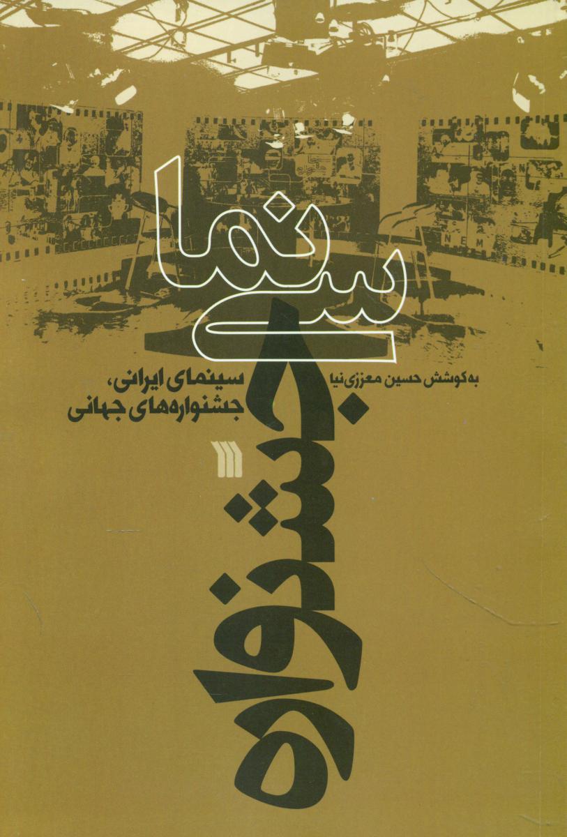 کتاب سینما - جشنواره: سینمای ایرانی، جشنوارههای جهانی