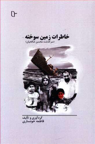 کتاب خاطرات زمین سوخته (سرگذشت محسن صالحیان)