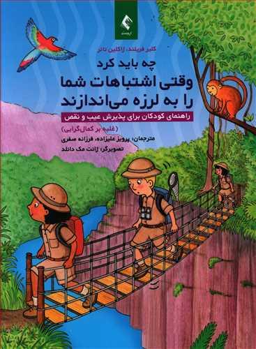 کتاب وقتی اشتباهات شما را به لرزه میاندازند