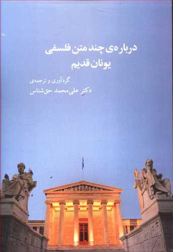 کتاب درباره چند متن فلسفی یونان قدیم