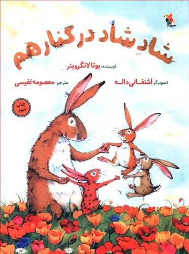 کتاب شاد شاد در کنار هم