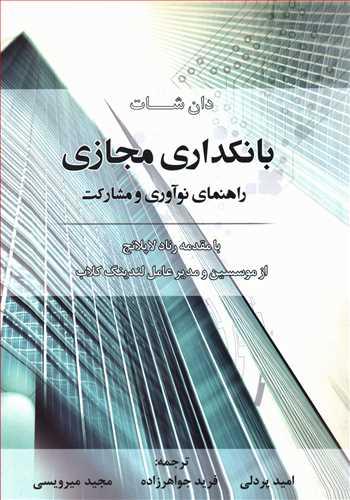 کتاب بانکداری مجازی: راهنمایی برای نوآوری و مشارکت