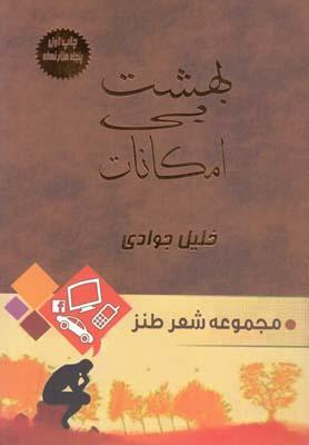 کتاب بهشت بیامکانات مجموعه شعر طنز