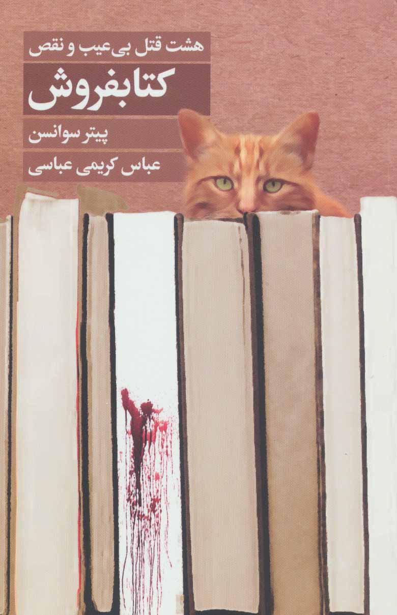 کتاب کتابفروش: هشت قتل بیعیب و نقص