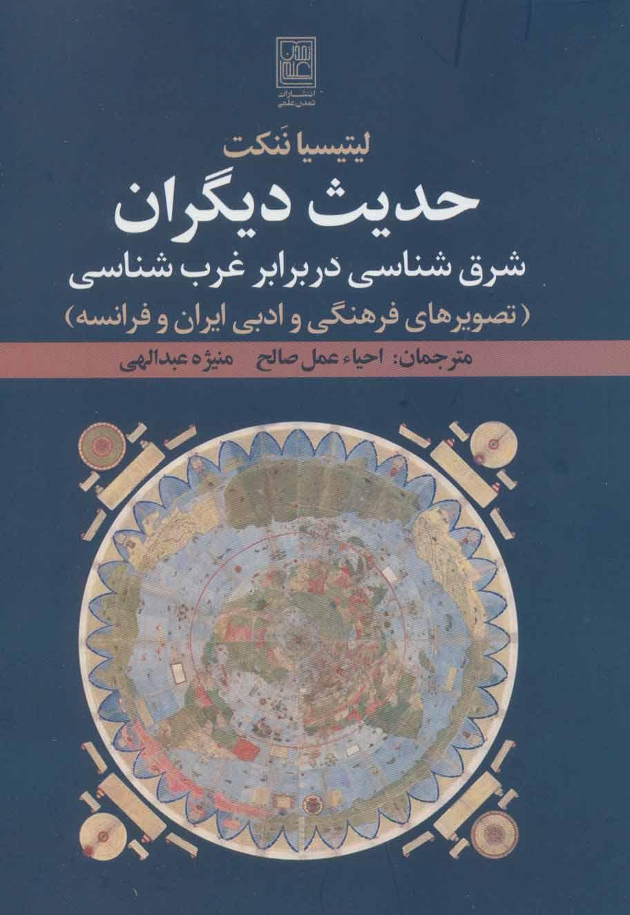 کتاب حدیث دیگران: شرقشناسی در برابر غربشناسی (تصویرهای فرهنگی و ادبی ایران و فرانسه)