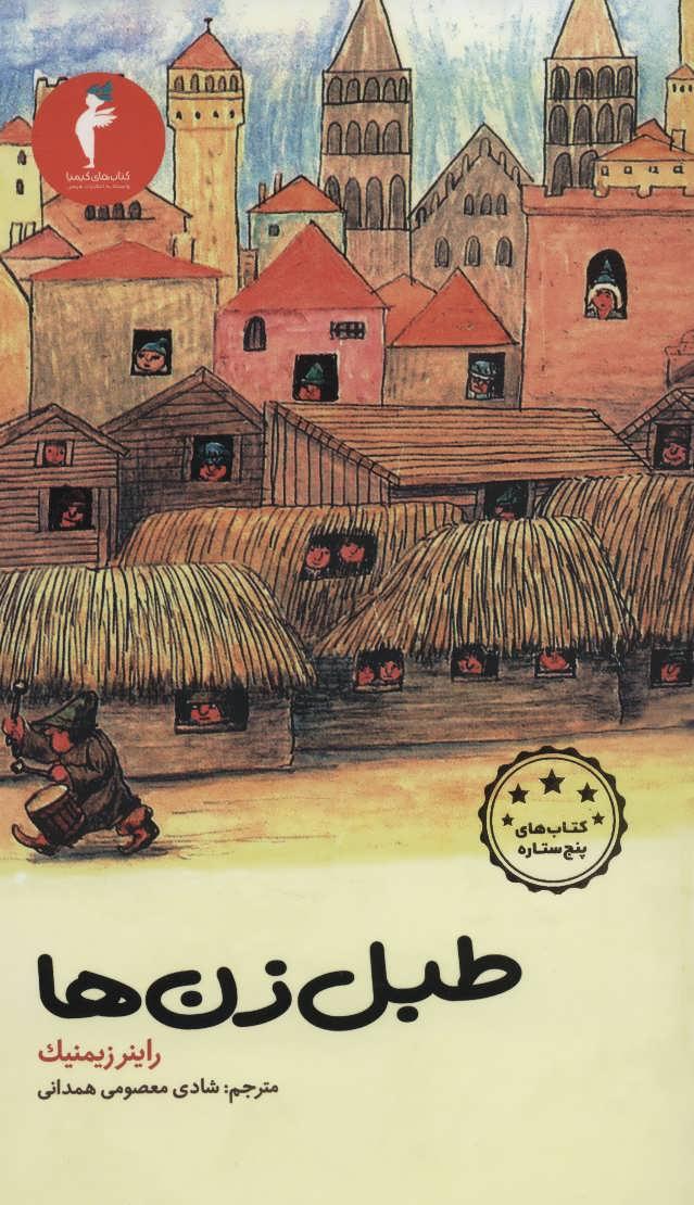 کتاب طبلزنها