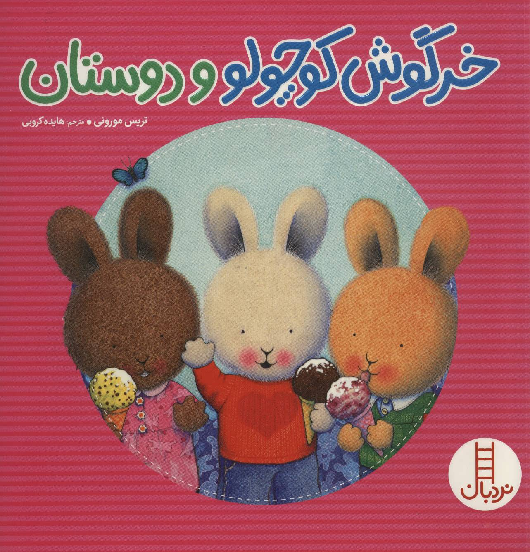 کتاب خرگوش کوچولو و دوستان