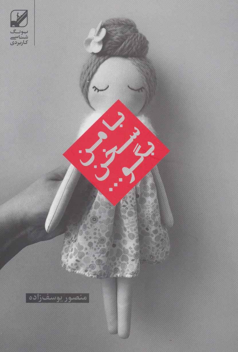 کتاب با من سخن بگو