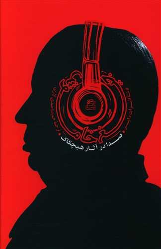 کتاب جیغ خاموش: صدا در آثار هیچکاک