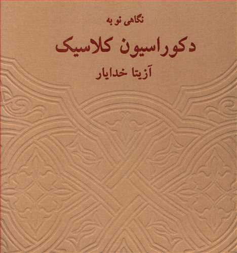 کتاب نگاهی نو به دکوراسیون کلاسیک