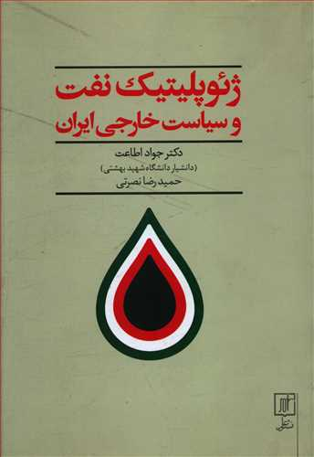 کتاب ژئوپلیتیک نفت و سیاست خارجی ایران