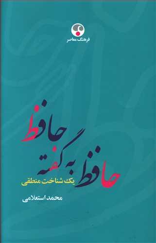 کتاب حافظ به گفته حافظ (یک شناخت منطقی)